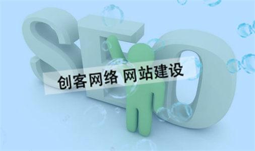做网站seo优化运营推广需要关注的七个基础问题