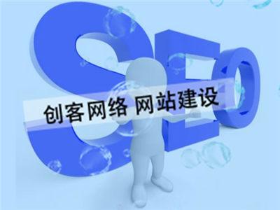 做网站seo优化