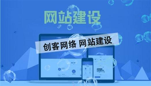 企业网站制作设计