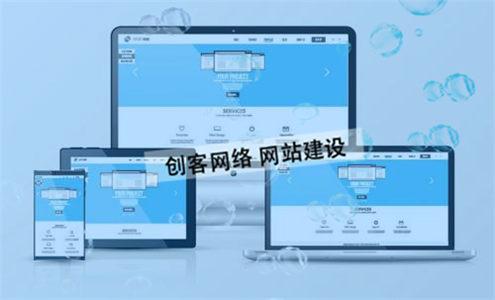 響應式網站建設