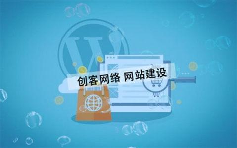 网站制作设计