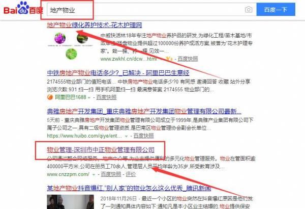 搜索引擎优化协议
