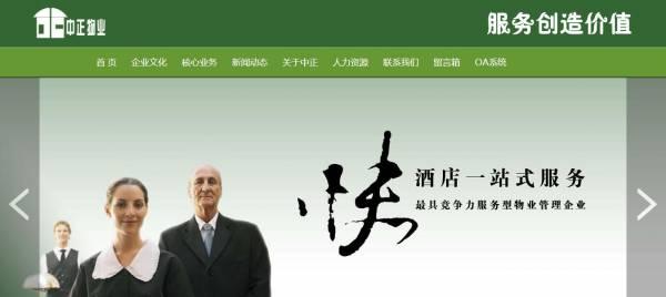深圳市中正物业管理有限公司