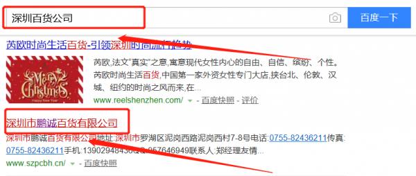 深圳市鹏诚百货有限公司