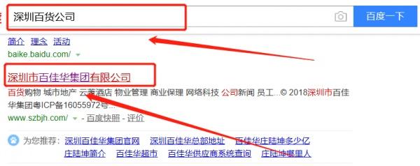 深圳市百佳华集团有限公司