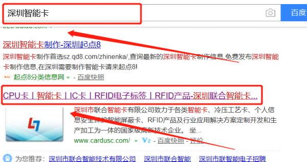 深圳市聯合智能卡有限公司