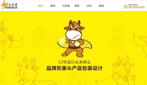 广州和为贵企业形象设计有限公司