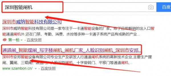 深圳市安邦智能设备有限公司