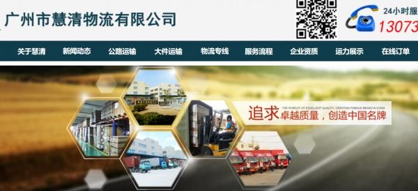 广州市慧清物流有限公司