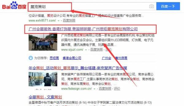 广州思炬展览策划有限公司