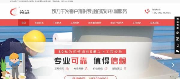 广州市中成防水补强工程有限公司