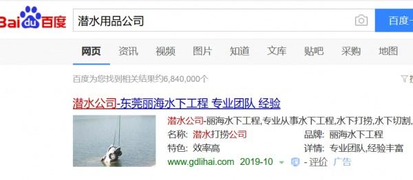 东莞市丽海水下工程有限公司