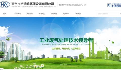 惠州市合瑞鑫环保设备有限公司