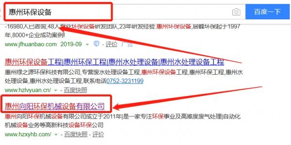 惠州向阳环保机械设备有限公司