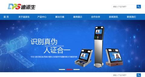 深圳迪派生科技有限公司