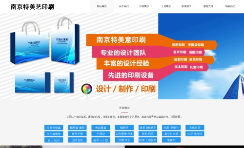 南京特美艺印刷有限公司与我公司合作网站建设