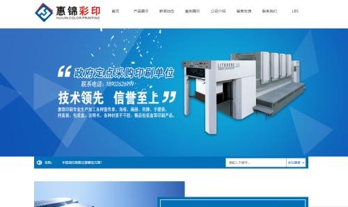 惠州网站推广,seo优化