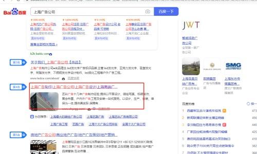 上海网站seo优化