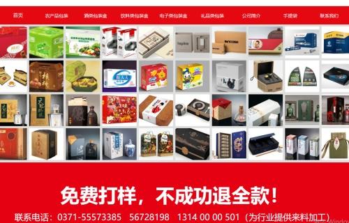 河南网站设计