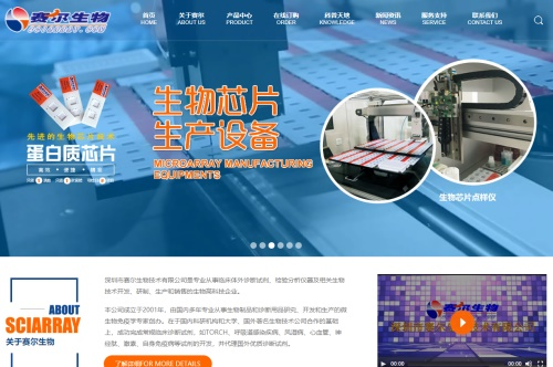 深圳市赛尔生物技术有限公司与我公司合作网站建设