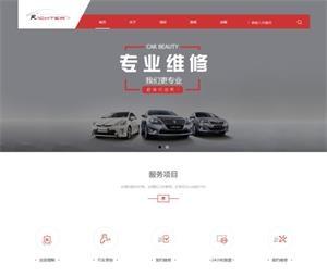 深圳汽车网站建设_W13007