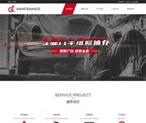 汽车维修网站建设_W13008
