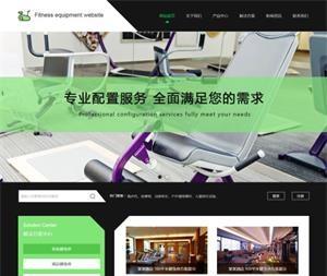 健身行业网站建设_W13505