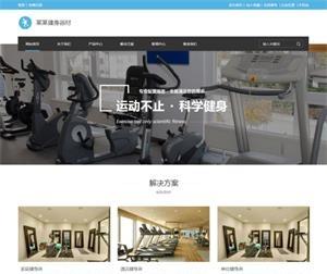 健身器材网站建设_W13506