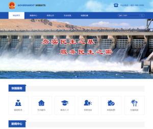 政府网站建设_W15005